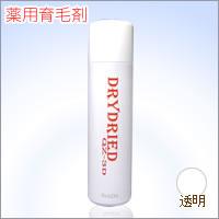 育毛剤 ドライドライド(120ml)