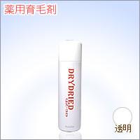 育毛剤 ドライドライド ミニ(50ml)