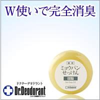 薬用ミョウバンせっけん(70g)