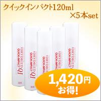 新育毛剤 クイックインパクト(120ml) 5本セット